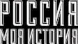 Парк «Россия – Моя история» приглашает на экскурсии